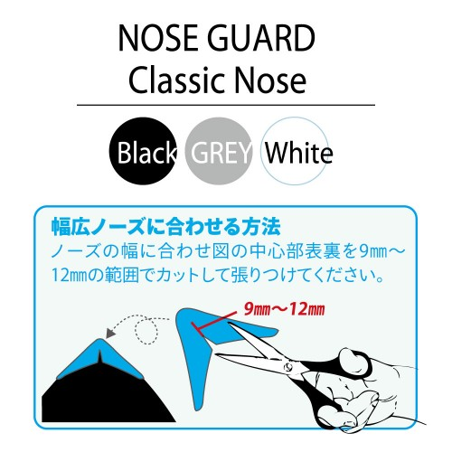 SS_Classic-Nose-2