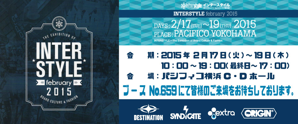 interstyle2015