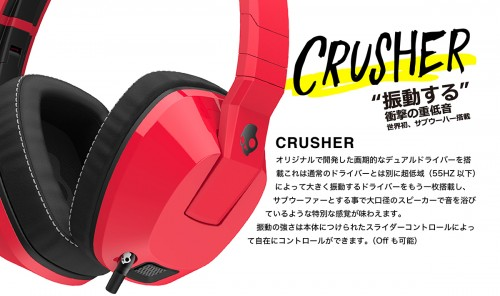 crusher_web_-01a